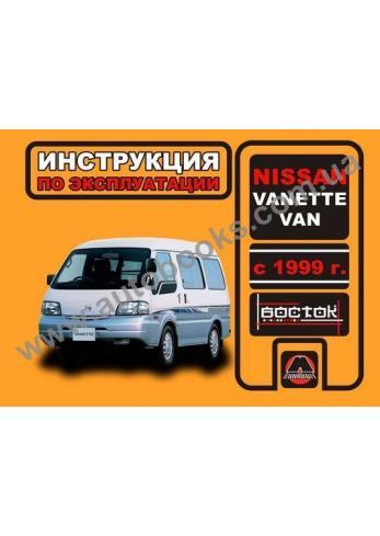 Vanette с 1999 года