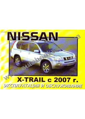 X-trail с 2007 года