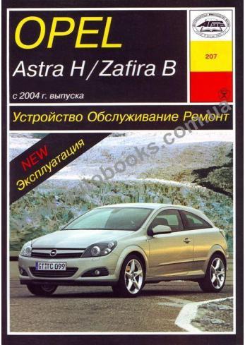 Astra с 2004 года