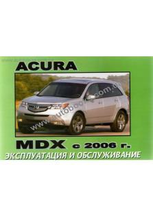 Руководство по эксплуатации и техническому обслуживанию Acura MDX c 2006 года