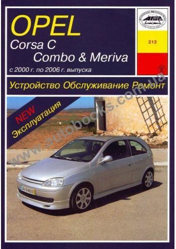 Combo-Corsa-Meriva с 2000 года по 2006