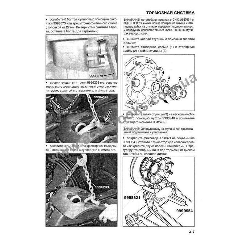 руководство по ремонту и эксплуатации volvo fh12 2002