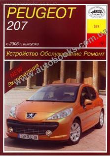 207 с 2006 года