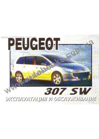 307 с 2003 года