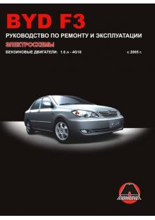 Руководство по ремонту и эксплуатации автомобилей BYD F3