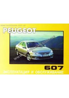 607 с 1999 года