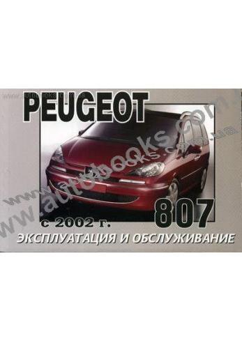 807 с 2002 года