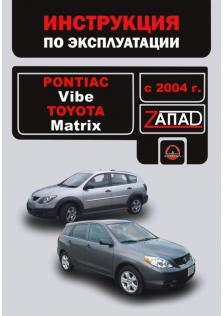 TOYOTA-Vibe-Matrix с 2004 года