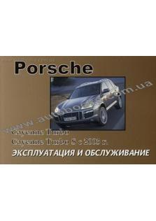 Руководство по эксплуатации и техническому обслуживанию Porsсhe Cayenne Turbo / Cayenne Turbo S с 2003 года