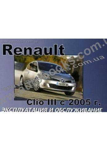 Clio с 2005 года