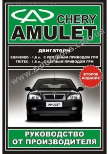 Руководство по ремонту и эксплуатации Chery Amulet