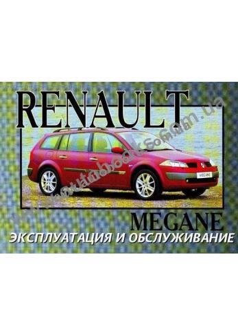 Megane с 2003 года