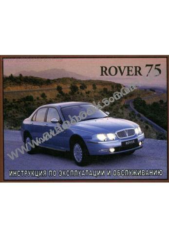 75 с 1999 года