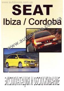 Руководство по эксплуатации и техническому обслуживанию Seat Ibiza / Cordoba с 2001 года