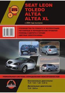 Руководство по ремонту и эксплуатации Seat Leon / Toledo / Altea / Altea XL с 2004 года (Бензин/Дизель)
