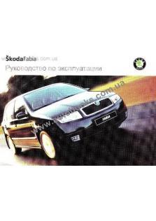 Руководство по эксплуатации и техническому обслуживанию Skoda (Шкода) Fabia  с 1997