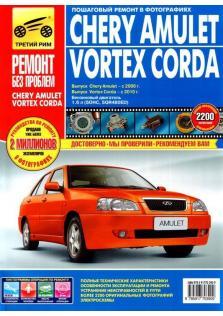 Руководство по эксплуатации, техническому обслуживанию и ремонту автомобилей Chery Amulet, Vortex Corda