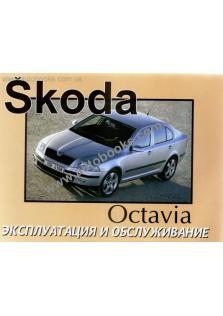 Руководство по эксплуатации и техническому обслуживанию Skoda (Шкода) Octavia