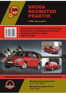 Руководство по ремонту и эксплуатации Skoda (Шкода) Roomster / Praktik с 2006 г.в.