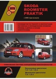 Руководство по ремонту и эксплуатации Skoda (Шкода) Roomster / Praktik с 2006 г.в.