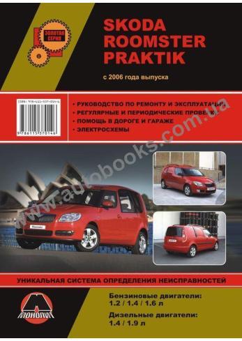 Roomster-Praktik с 2006 года
