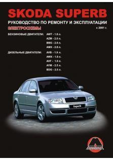 Руководство по ремонту и эксплуатации Skoda (Шкода) Superb с 2001 г.в.