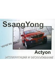 Руководство по эксплуатации и техническому обслуживанию Ssang Yong Actyon с 2006 года