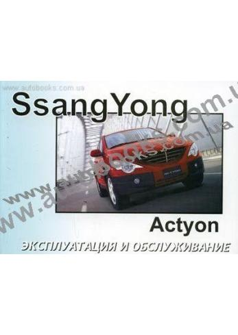 Actyon с 2006 года