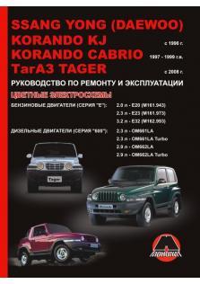 Руководство по ремонту и эксплуатации Ssang Yong Korando KJ / Cabrio KJ / ТагАЗ Tager с 1996 года