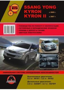 Руководство по ремонту и эксплуатации Ssang Yong Kyron / Kyron II с 2005 года (включая обновления 2007 года)