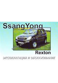 Руководство по эксплуатации и техническому обслуживанию Ssang Yong Rexton с 2005 года