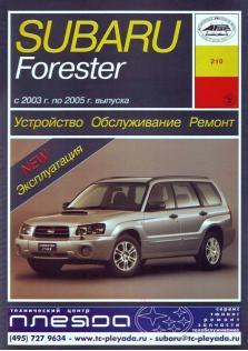 Руководство по устройству, обслуживанию, ремонту и эксплуатации автомобилей Subaru Forester с 2003 по 2005 год