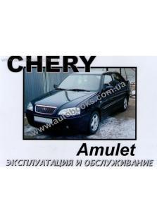 Руководство по эксплуатации и техническому обслуживанию Chery Amulet с 2003 г.