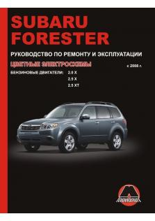 Руководство по ремонту и эксплуатации Subaru Forester с 2008 года
