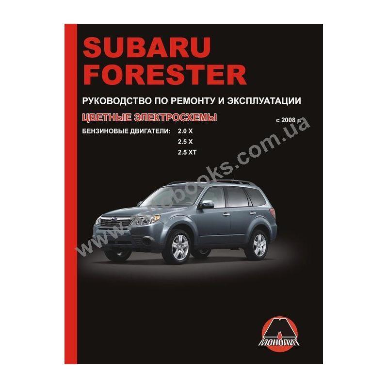 Книга для SUBARU Forester с 2008 года купить руководство 311