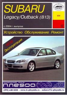 Legacy-Outback с 2004 года