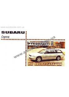 Руководство по эксплуатации и техническому обслуживанию Subaru Legacy с 1998 года