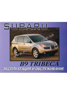Руководство по эксплуатации и техническому обслуживанию Subaru B9 Tribeca с 2005 года