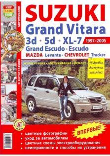Руководство по эксплуатации, техническому обслуживанию и ремонту автомобилей SUZUKI GRAND VITARA / GRAND ESCUDO / ESCUDO / CHEVROLET TRACKER / MAZDA LEVANTE с 1997 по 2005 год