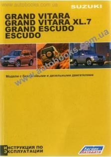 Руководство по эксплуатации Suzuku Grand Vitara, Grand Vitara XL-7, Grand Escudo, Escudo (Бензин/Дизель)