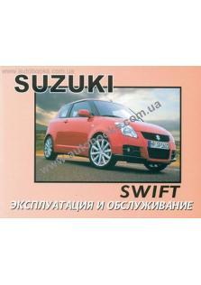 Руководство по эксплуатации и техническому обслуживанию Suzuki (Сузуки) Swift с 2001г.