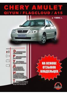 Руководство для пользователя (эксплуатация, советы) Chery Amulet, Qiyun, Flagcloud, A15 с 1999 года