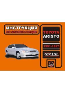 Aristo с 1991 года по 1997