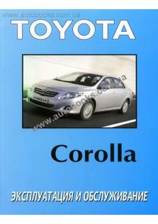 Corolla с 2007 года