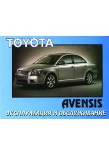 Avensis с 2003 года