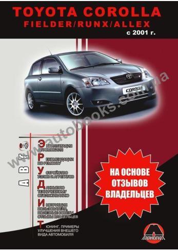 Corolla с 2001 года