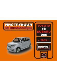 Руководство по эксплуатации и техническому обслуживанию Toyota bB / Subaru Dex с 2005 года