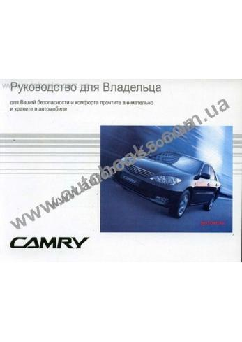Camry с 2001 года