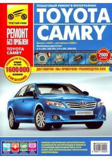 Camry с 2005 года