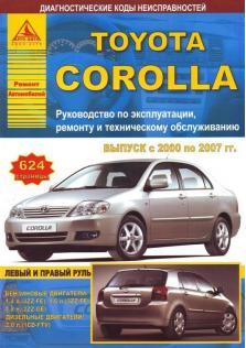 Corolla с 2000 года по 2007